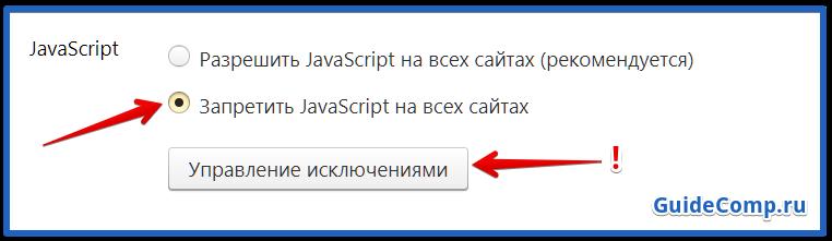 консоль javascript в яндекс браузере