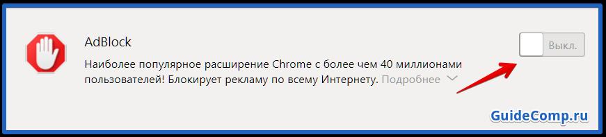 adblock pro для яндекс браузера