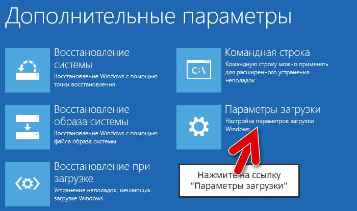 параметры загрузки windows 10