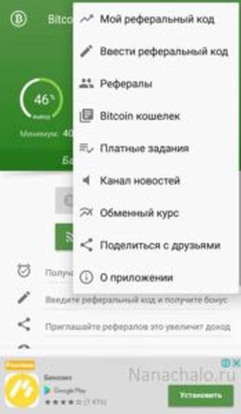 Меню приложения Bitcoin crane