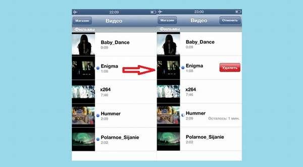 Удаление медиафайлов без iTunes