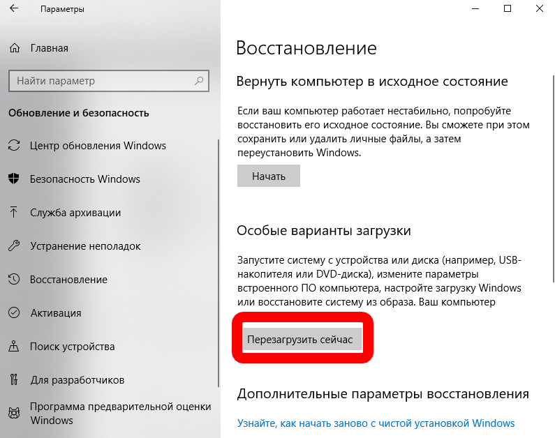 перезагрузить сейчас параметры windows 10