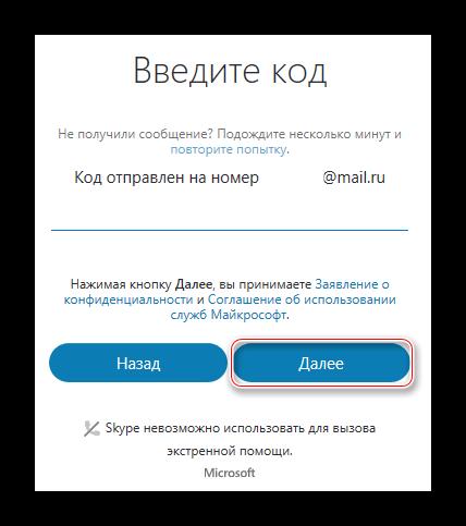 Ввод кода, отправленного Skype на электронную почту