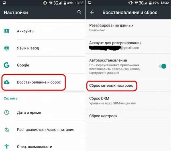 Окно сброса сетевых настроек в системе Android