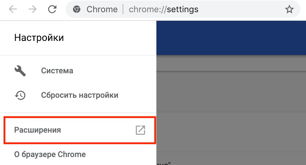 Страница настроек Chrome