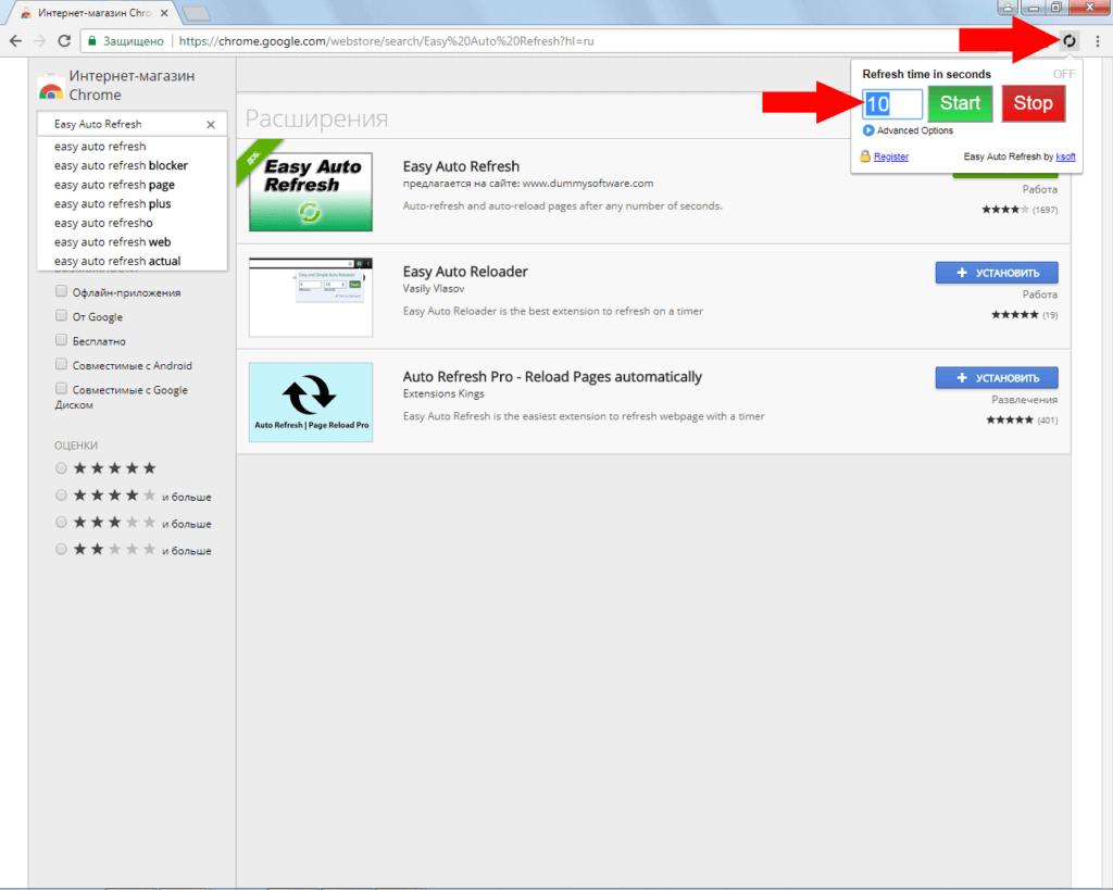 Автообновление страниц в Chrome - настройка