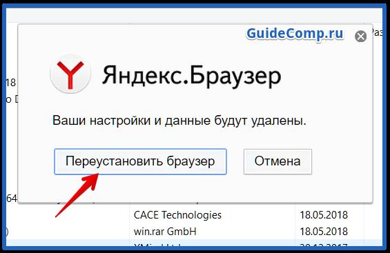 при включении Виндовс автоматически открывается browser yandex