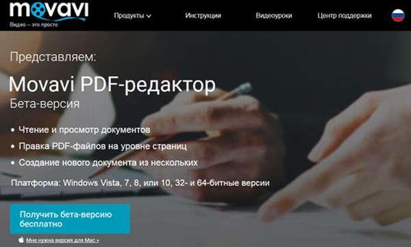Как отредактировать pdf файл ?