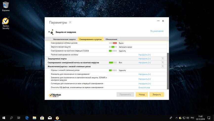 Исключения из сканирования в Norton Security