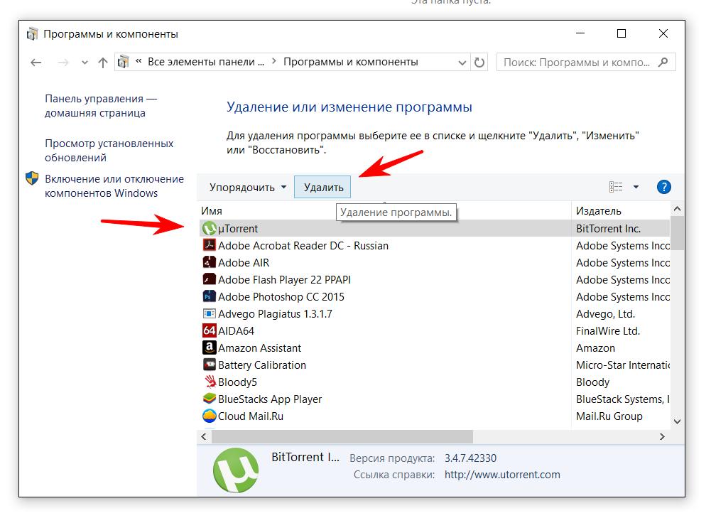 Выбираем uTorrent жмем удалить