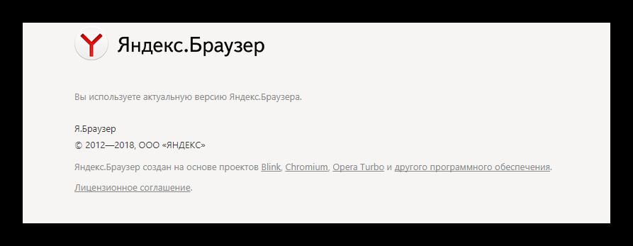 актуальная версия яндекс браузер