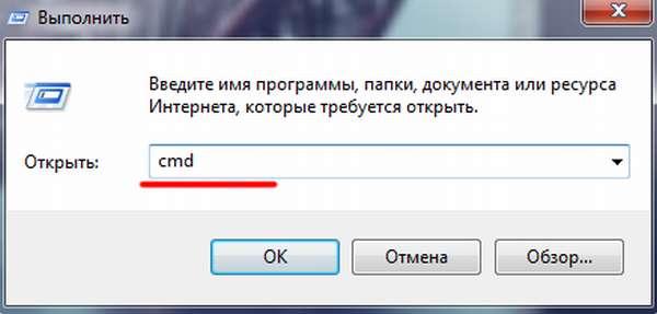 Запуск консоли командной строки через «Строку задач» Windows