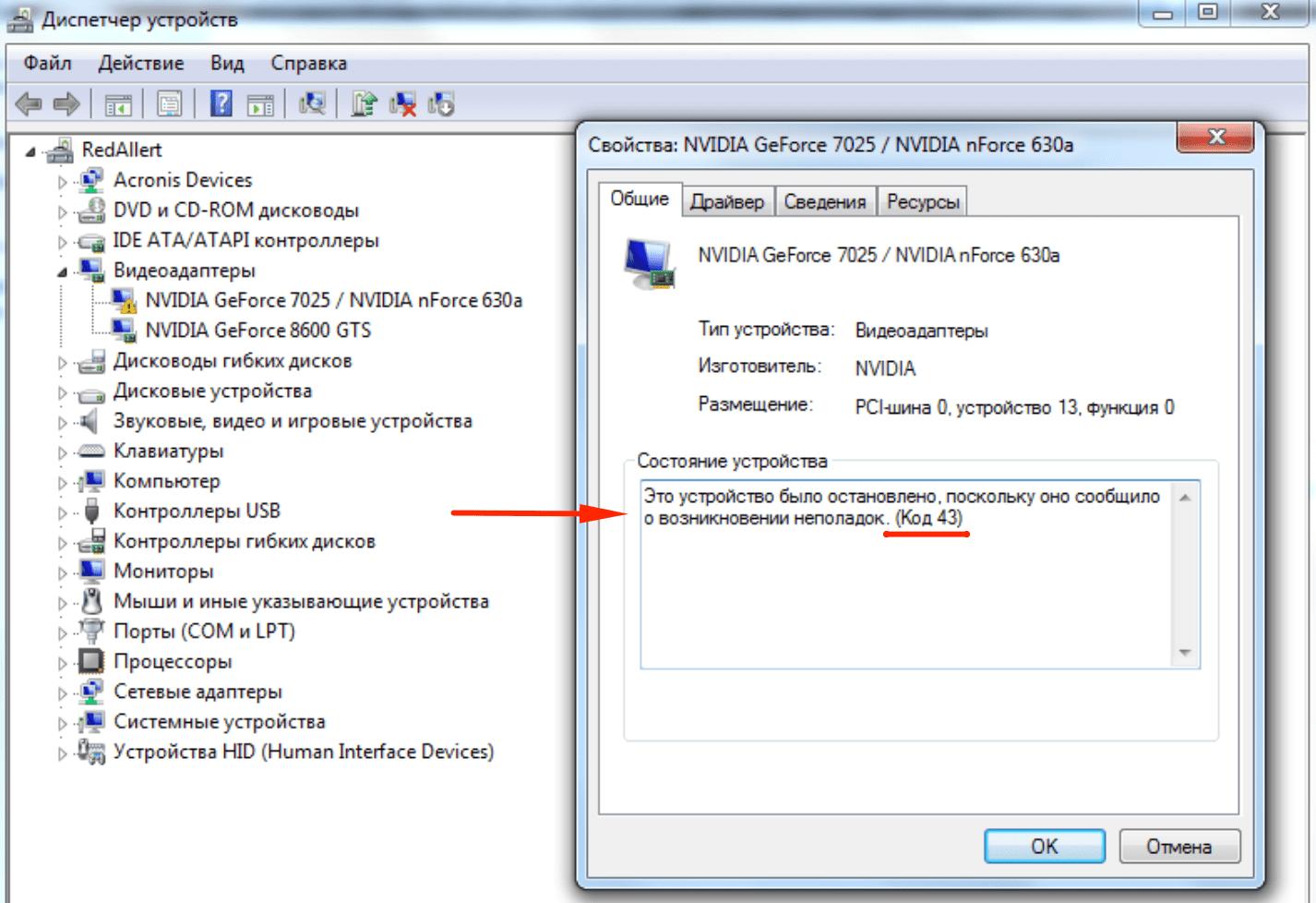 Диспетчер устройств: код 43 у видеокарты NVidia