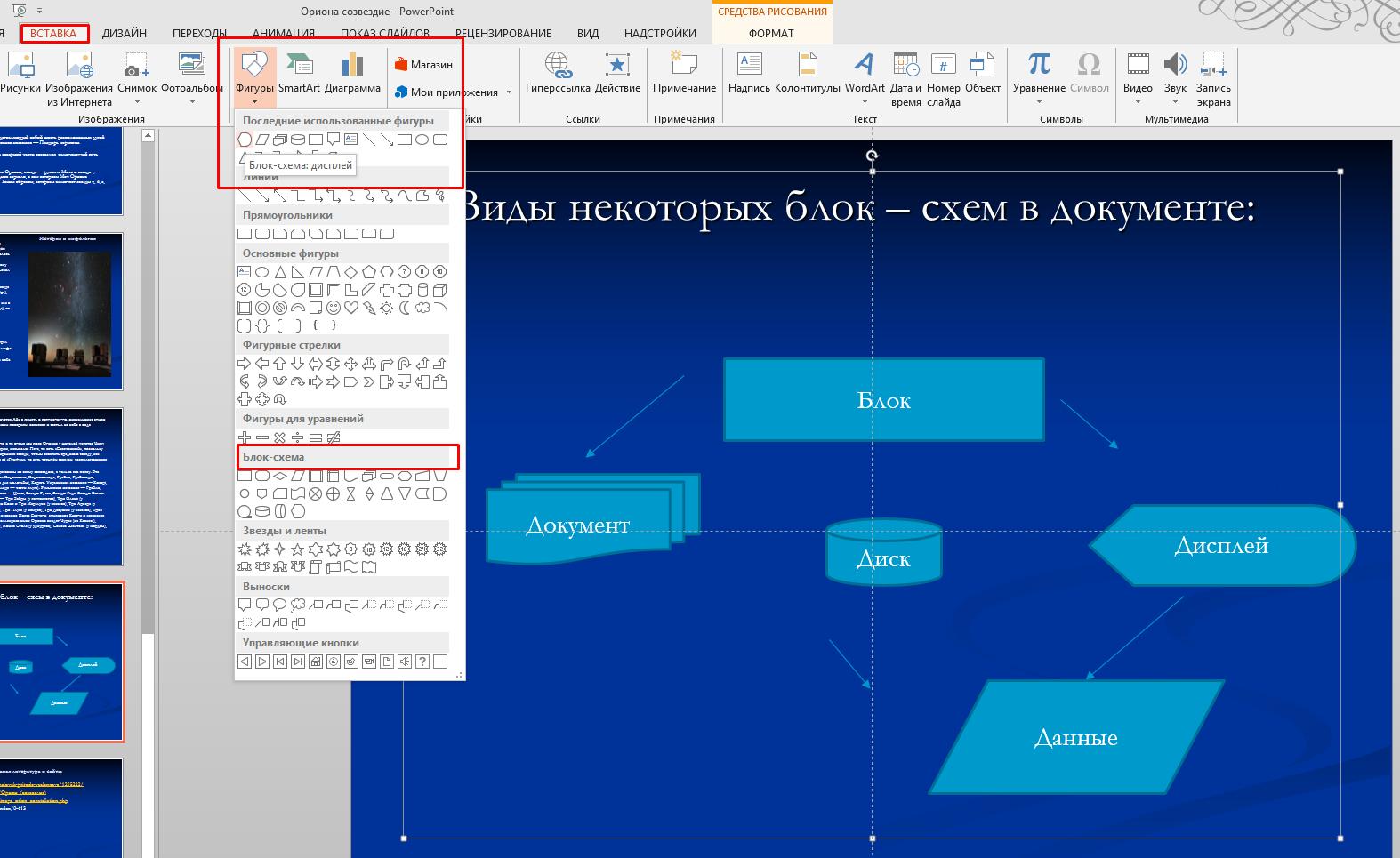 Как добавить слайды для презентации в Power Point?