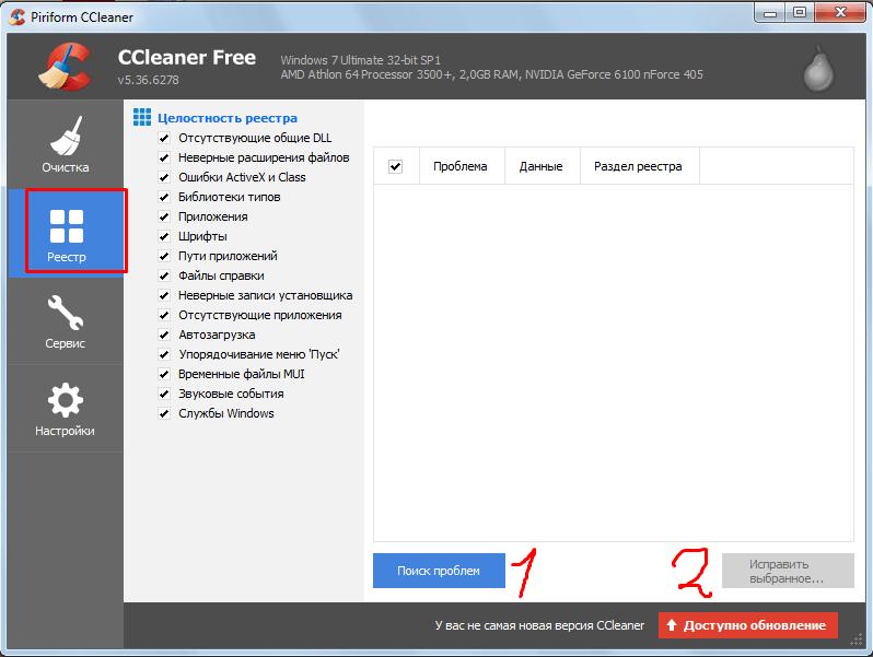 Ccleaner - очистка реестра