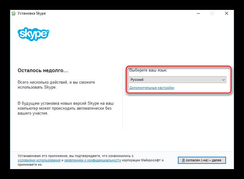 Установка языка Skype