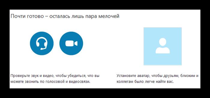 Дополнительная настройка нового профиля Skype