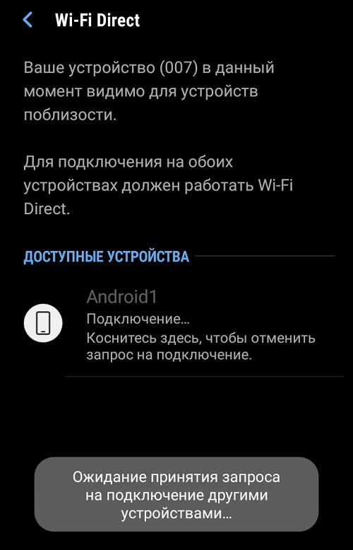 Wi-Fi Direct: что это такое в телефоне, как включить и как пользоваться?