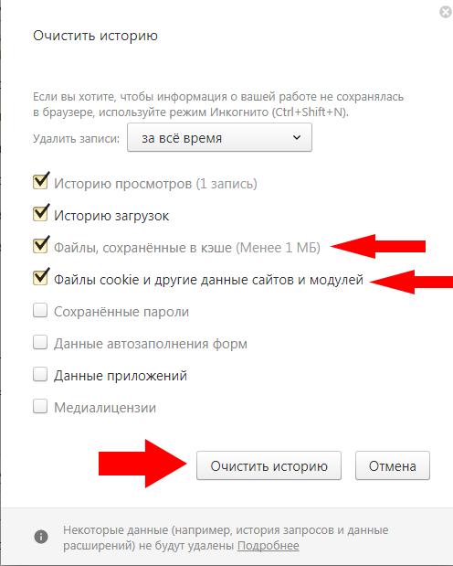 Чистим куки и кэш в Браузере Яндекс