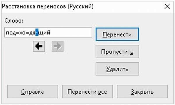 rasstanovka-perenosov-okno-libreoffice