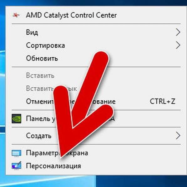 вкладка персонализация windows 10