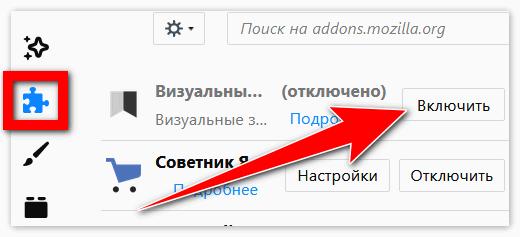 Включить плагин в браузере