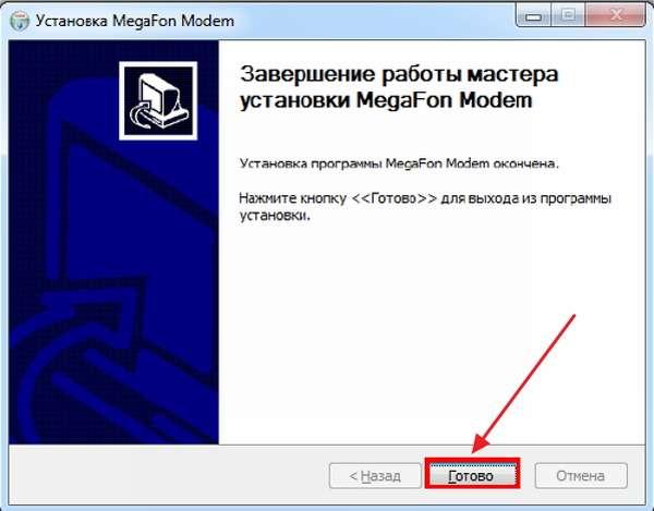 Завершение установки приложения «Мегафон Модем»
