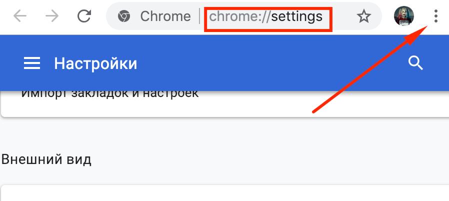 Страница настроек Google Chrome