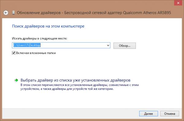 Выбор папки поиска для установки драйвера в Windows