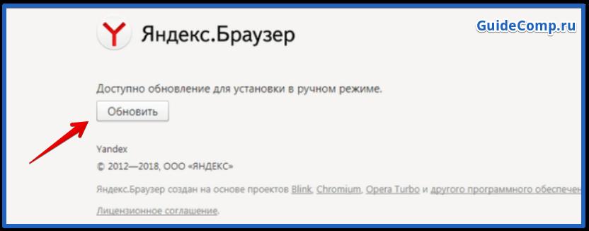 как отменить обновление яндекс браузера