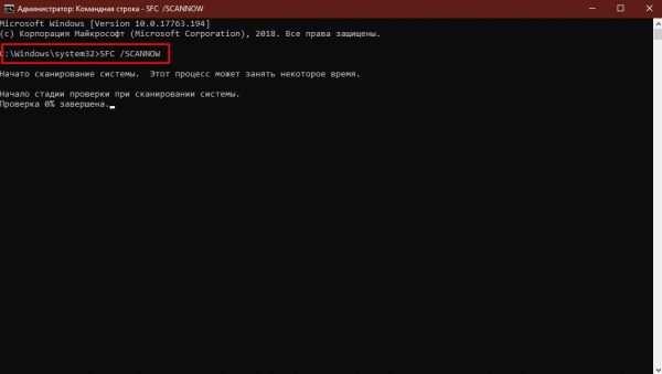 Как проверить целостность системных файлов