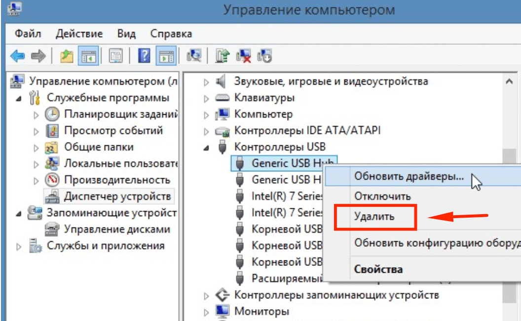 Удаление драйверов USB-устройства