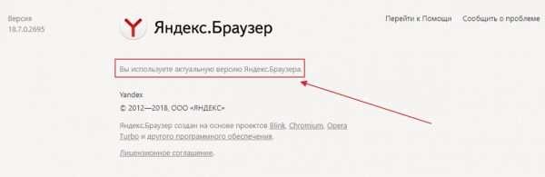 Панель автоматического обновления «Яндекс.Браузера»