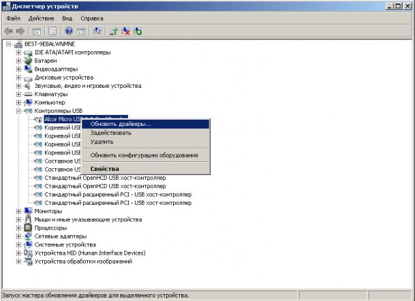 Инициализация обновления драйверов в Windows 7/10