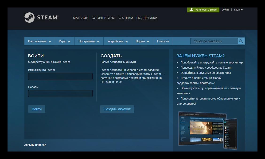 входим в аккаунт steam на официальном сайте