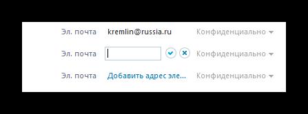 Указание электронной почты в Skype