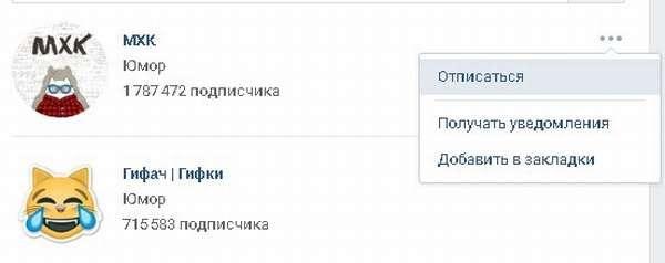 otpisatsya-ot-gruppi