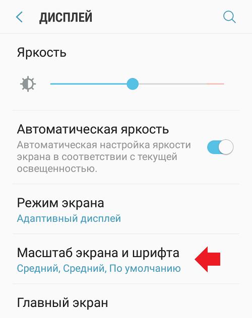 Как увеличить, уменьшить или поменять шрифт на Samsung Galaxy?