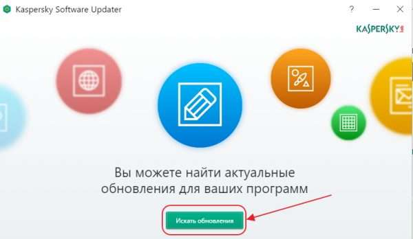 Поиск обновлений утилитой Kaspersky Software Updater