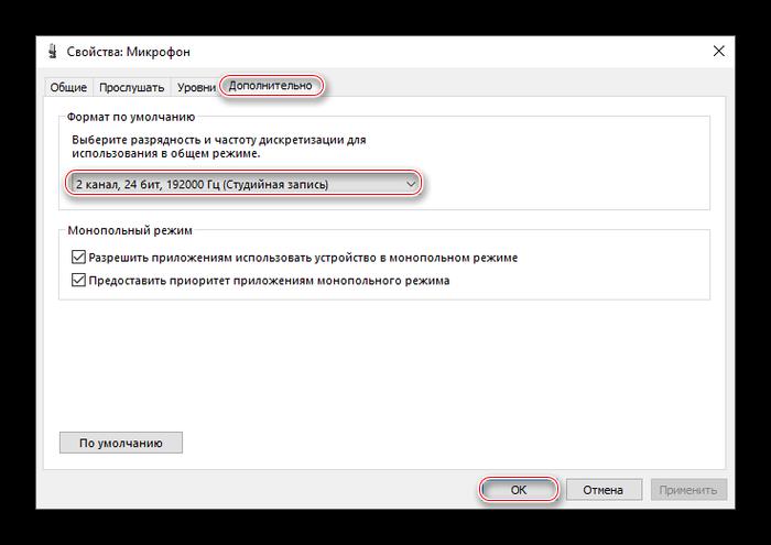 Выбор максимального качества звукозаписи Windows