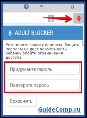 родительский контроль в яндекс браузере с помощью расширения