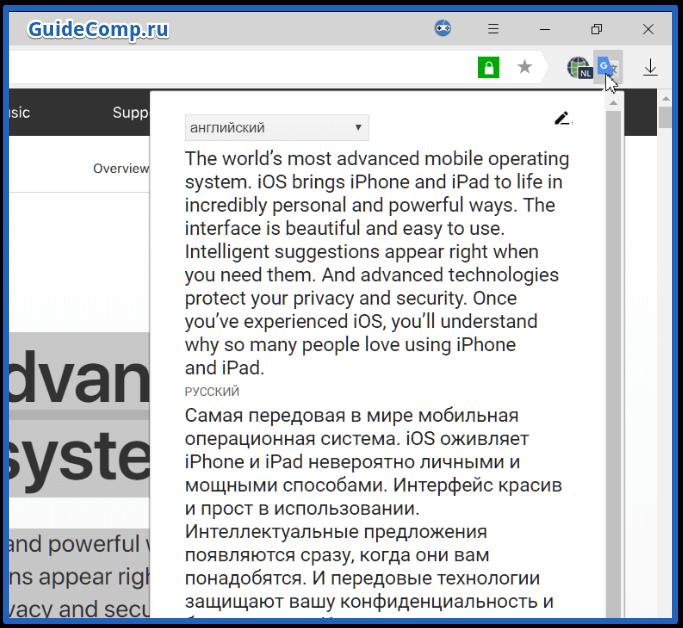 расширение переводчик для яндекс браузера