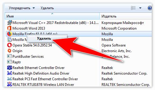Удалить браузер с компьютера