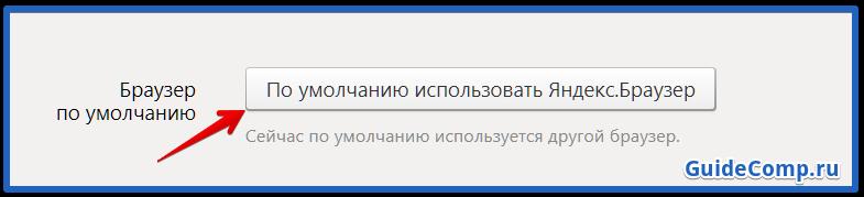 как перейти с гугл хром на яндекс браузер