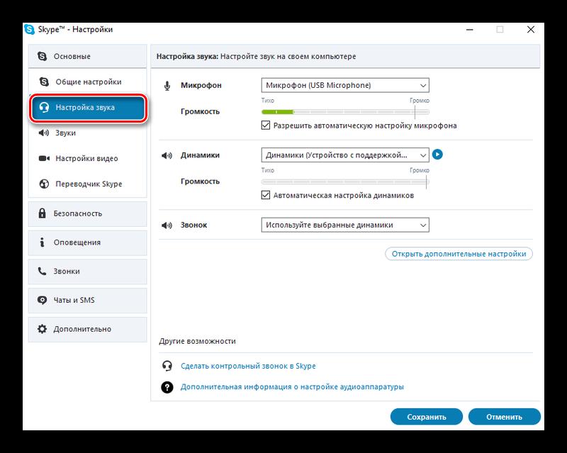 Изменяем настройки звука в Skype