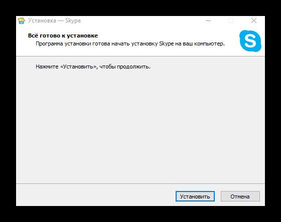 Установка обновленной версии Skype