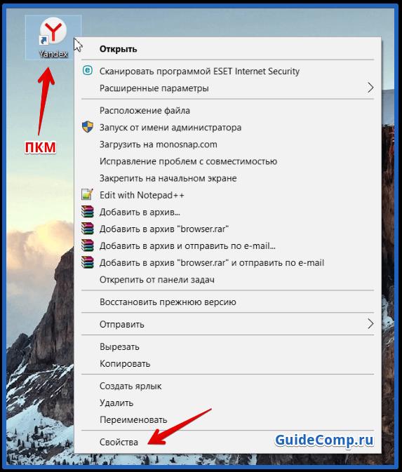 свойства ярлыка яндекс браузера на рабочем столе