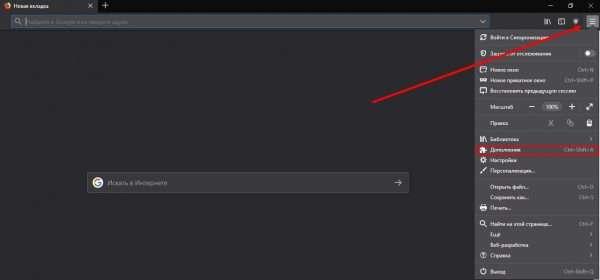 Как открыть «Дополнения» в Firefox