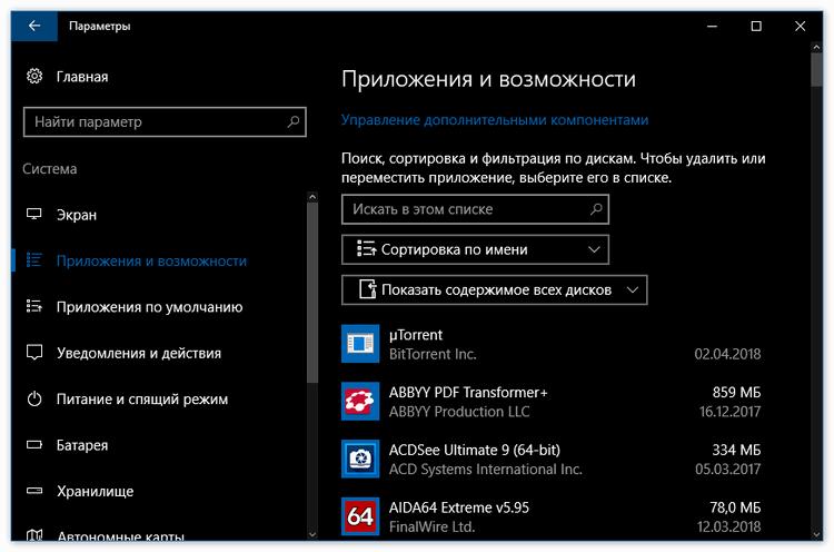 Программы и компоненты в Windows 10
