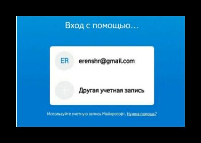 выбор учетной записи для входа скайп андроид